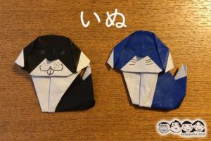 折り紙で犬