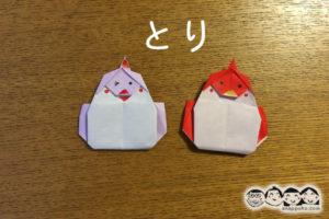折り紙で鳥