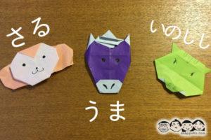 折り紙で猿・馬・猪