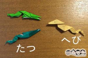 折り紙で辰と蛇