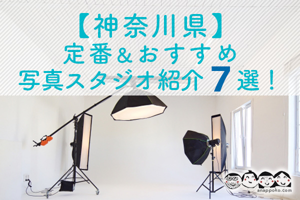 神奈川県の定番&おすすめ写真スタジオ紹介7選!