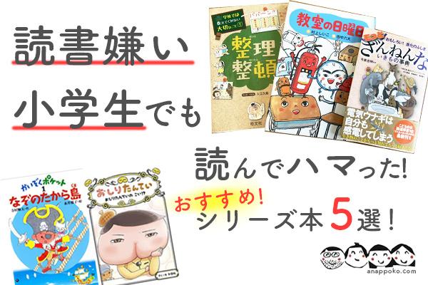 読書嫌い小学生でも読んでハマったおすすめシリーズ本5選!