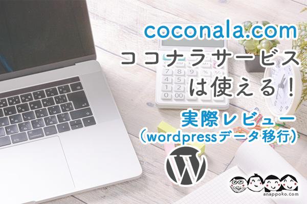 【wordpress】データ移行にcoconara使用レビュー