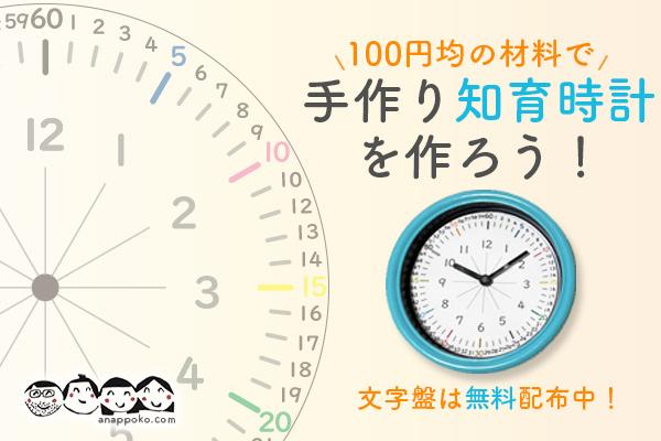 【無料ダウンロード】100円均の材料で手作り知育時計!